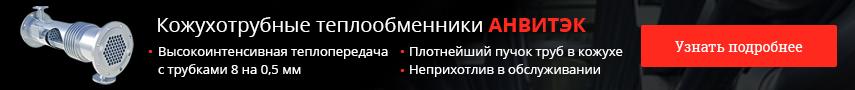 Кожухотрубные теплоообменники Анвитэк