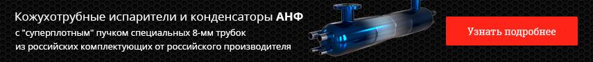 Испарители и конденсаторы АНФ