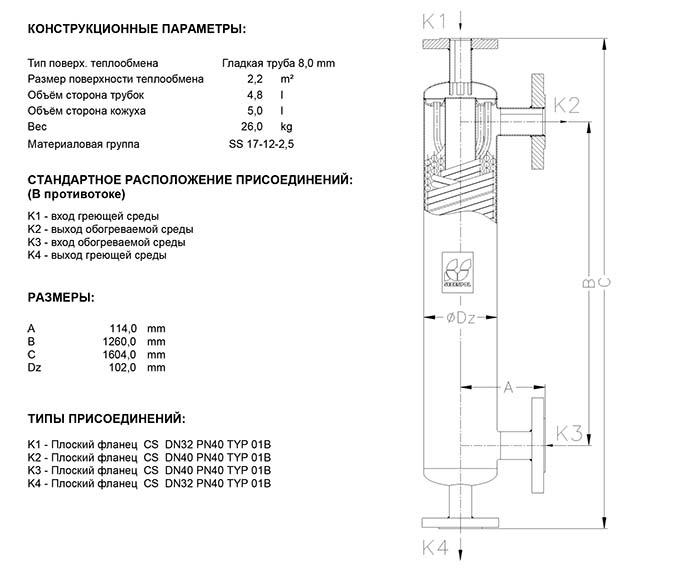 Габаритные размеры кожухотрубного теплообменника Secespol JAD 3.18 EE.PRO.CS